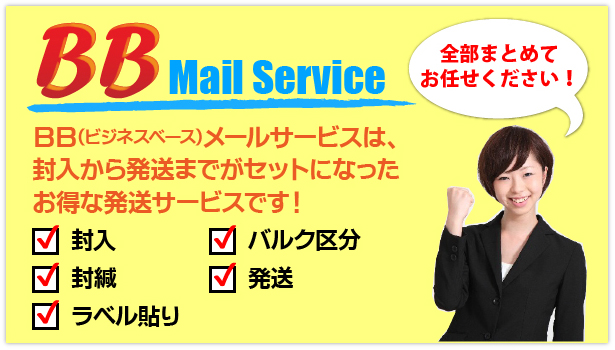BBMailService